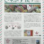 折り紙プロジェクト